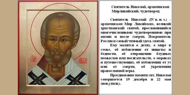 Молитва о помощи Николаю Чудотворцу в трудной жизненной ситуации