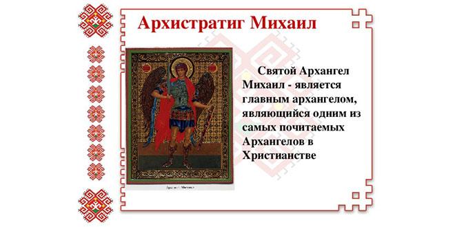 Молитва Архангелу Михаилу очень сильная защита, каждодневная