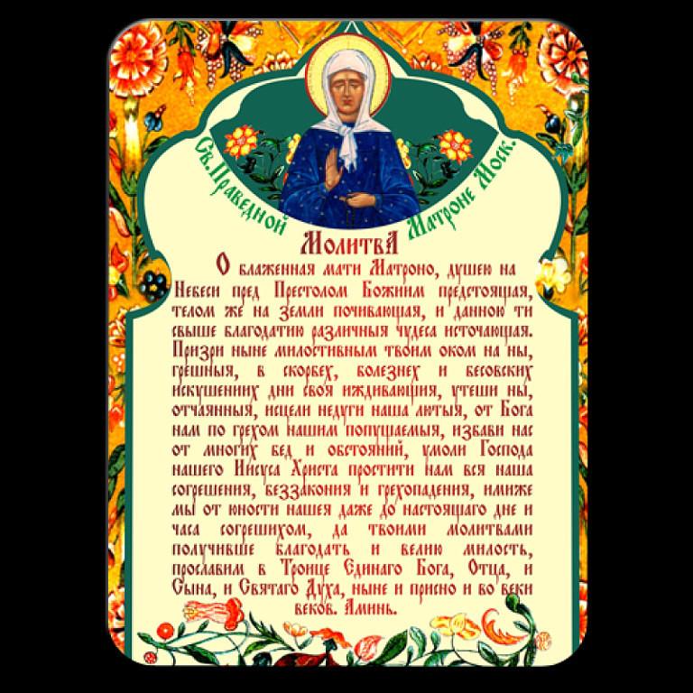 молитва мотроне святой что бы муж поправился сказки новый