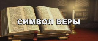 молитва-символ-веры-текст-на-русском