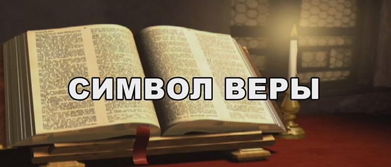 Символ веры текст молитвы на русском языке на крещение ребенка